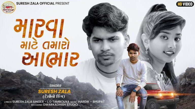 Marva Mate Tamaro Aabhar Lyrics - Suresh Zala