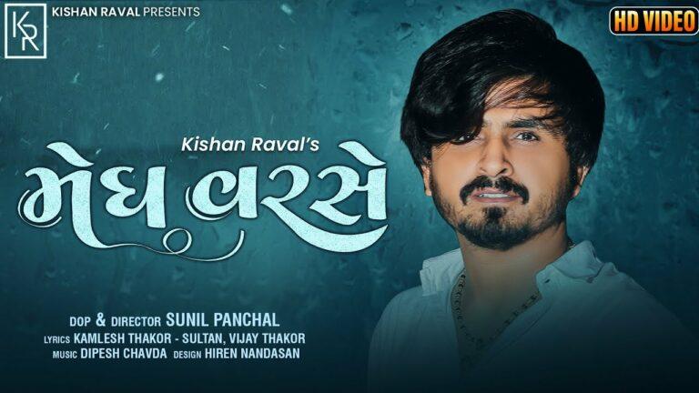 Megh Varse Lyrics - Kishan Raval