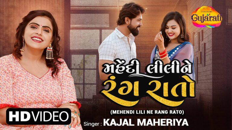 Mehendi Lili Ne Rang Eno Rato Lyrics - Kajal Maheriya