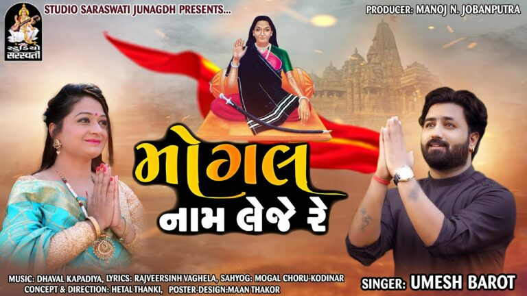Mogal Naam Leje Re Lyrics - Umesh Barot