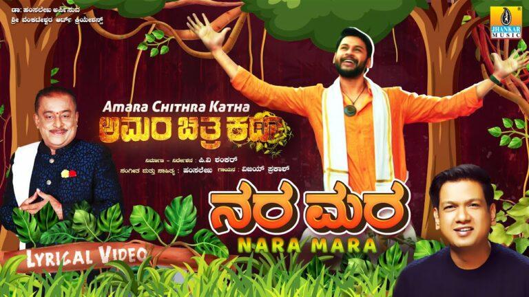 Nara Mara Lyrics - Vijay Prakash
