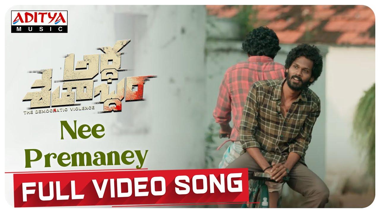 Nee Premaney Lyrics - Anthony Dasan