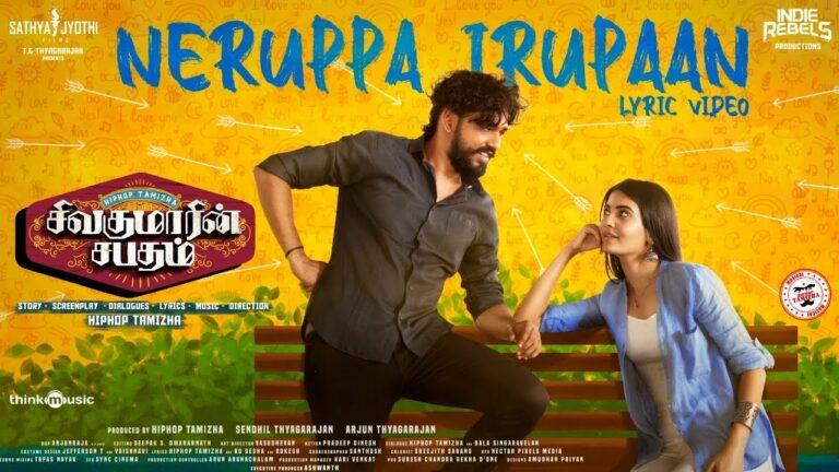 Neruppa Irupaan Lyrics - Padmalatha
