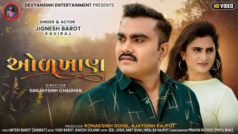 Odkhan Lyrics - Jignesh Barot (Jignesh Kaviraj Barot)