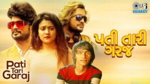 Pati Tari Garaj Lyrics - Ashok Thakor