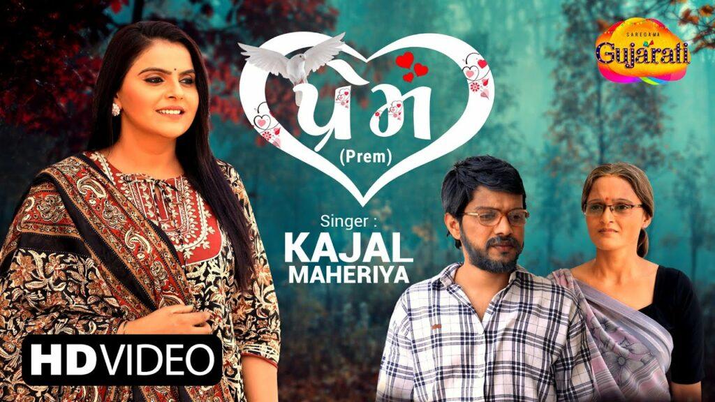 Prem Lyrics - Kajal Maheriya