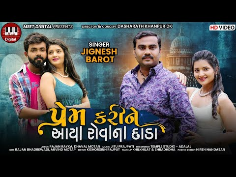 Prem Kari Ne Aaya Rovana Dada Lyrics - Jignesh Barot (Jignesh Kaviraj Barot)