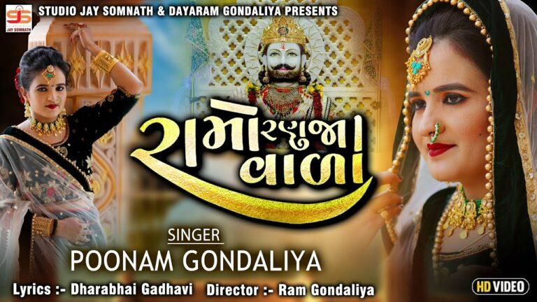 Ramo Ranuja Valo Lyrics - Poonam Gondaliya