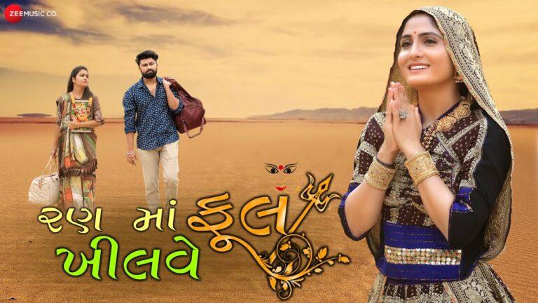 Ran Ma Khilve Phool Lyrics - Geeta Rabari