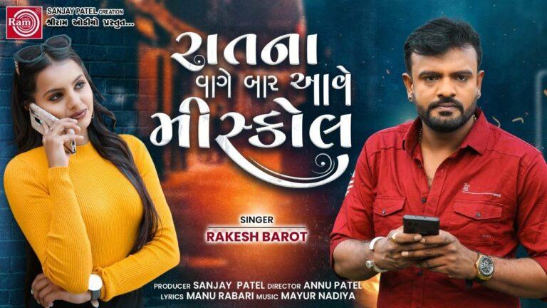 Ratna Vage Bar Aave Misscall Lyrics - Rakesh Barot