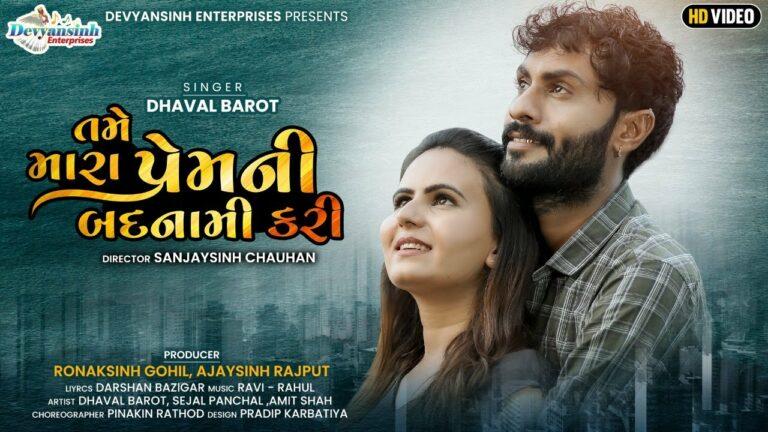 Tame Mara Prem Ni Badnami Kari Lyrics - Dhaval Barot