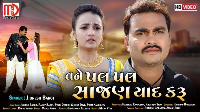Tane Pal Pal Sajan Yaad Karu Lyrics - Jignesh Barot (Jignesh Kaviraj Barot)