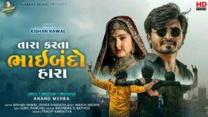 Tara Karta Bhaibando Hara Lyrics - Kishan Raval