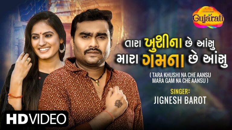 Tara Khushi Na Che Aansu Mara Gam Na Che Aansu Lyrics - Jignesh Barot (Jignesh Kaviraj Barot)