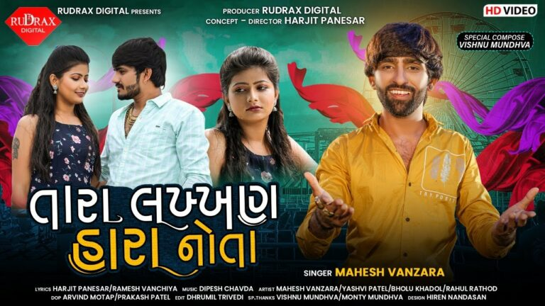 Tara Lakkhan Hara Nota Lyrics - Mahesh Vanzara