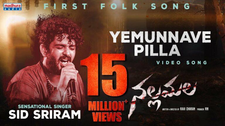 Yemunnave Pilla Lyrics - Sid Sriram