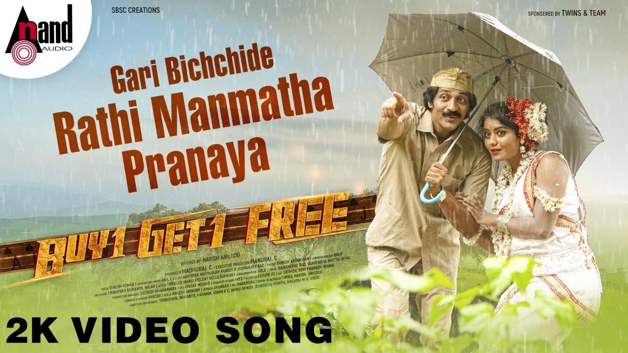 Rathi Manmatha Pranaya Lyrics - Anil C.J.
