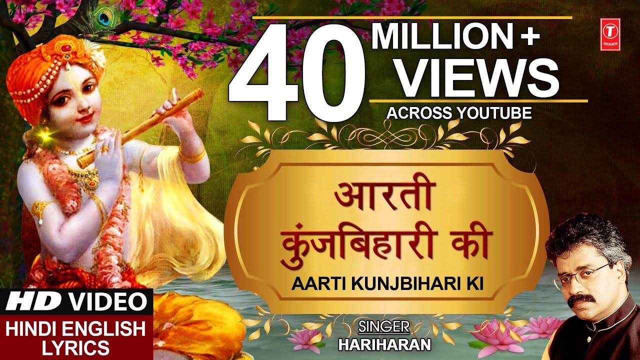Aarti Kunj Bihari Ki Lyrics - Hariharan
