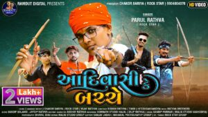 Adiwashi Ke Bache Lyrics - Parul Rathva