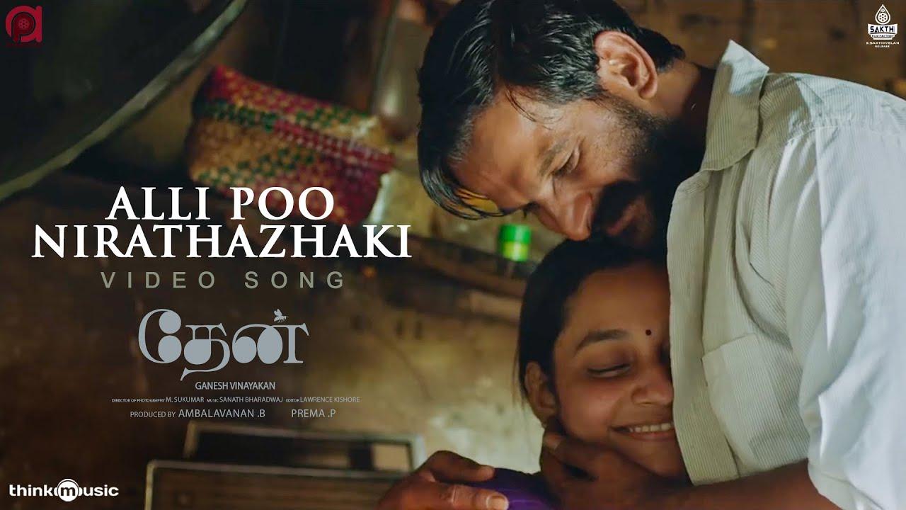 Alli Poo Nirathazhaki Lyrics - Haricharan
