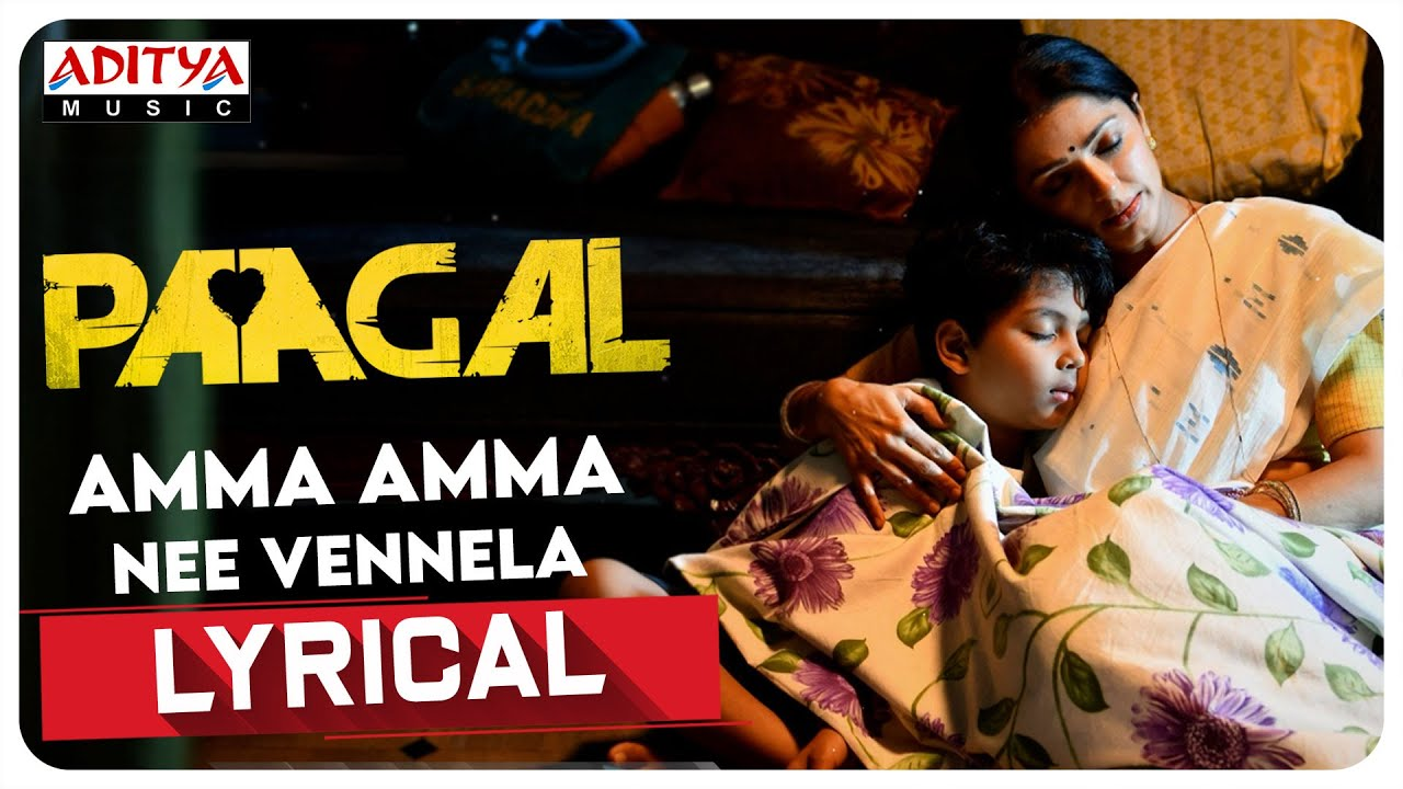 Amma Amma Nee Vennela Lyrics - Sid Sriram, Veda Vagdevi