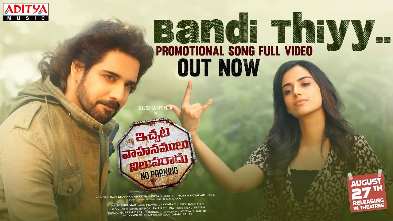 Bandi Thiyy Lyrics - Rahul Sipligunj