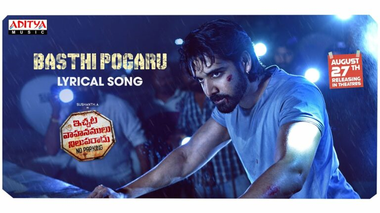 Basthi Pogaru Lyrics - Roll Rida, Mohana Bhogaraju