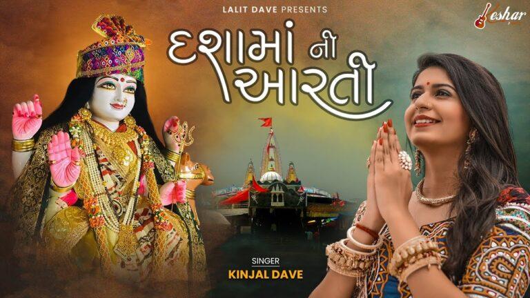 Dasha Maa Ni Aarti Lyrics - Kinjal Dave