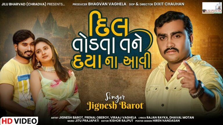 Dil Todta Tane Daya Na Aavi Lyrics - Jignesh Barot (Jignesh Kaviraj Barot)