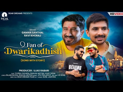Fan Of Dwarkadhish Lyrics - Gaman Santhal, Ravi Khoraj