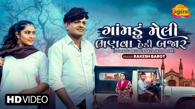 Gamadu Meli Bhanva Hedi Bajar Lyrics - Rakesh Barot