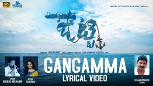 Gangamma Lyrics - Anurag Kulkarni, Sunitha