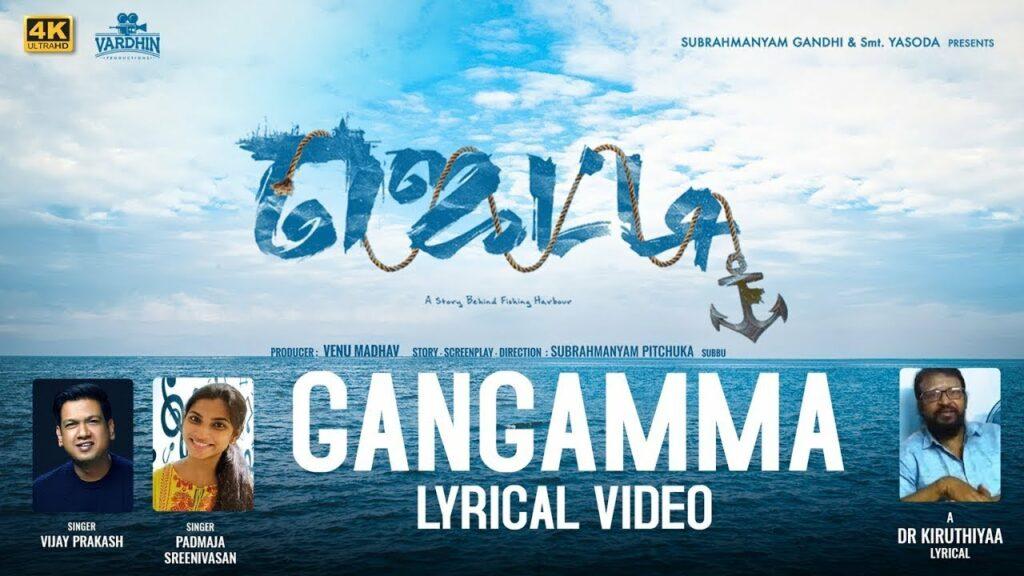 Gangamma Lyrics - Vijay Prakash, Padmaja Sreenivasan, Karthik Kodakandla