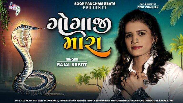 Gogaji Mara Lyrics - Rajal Barot