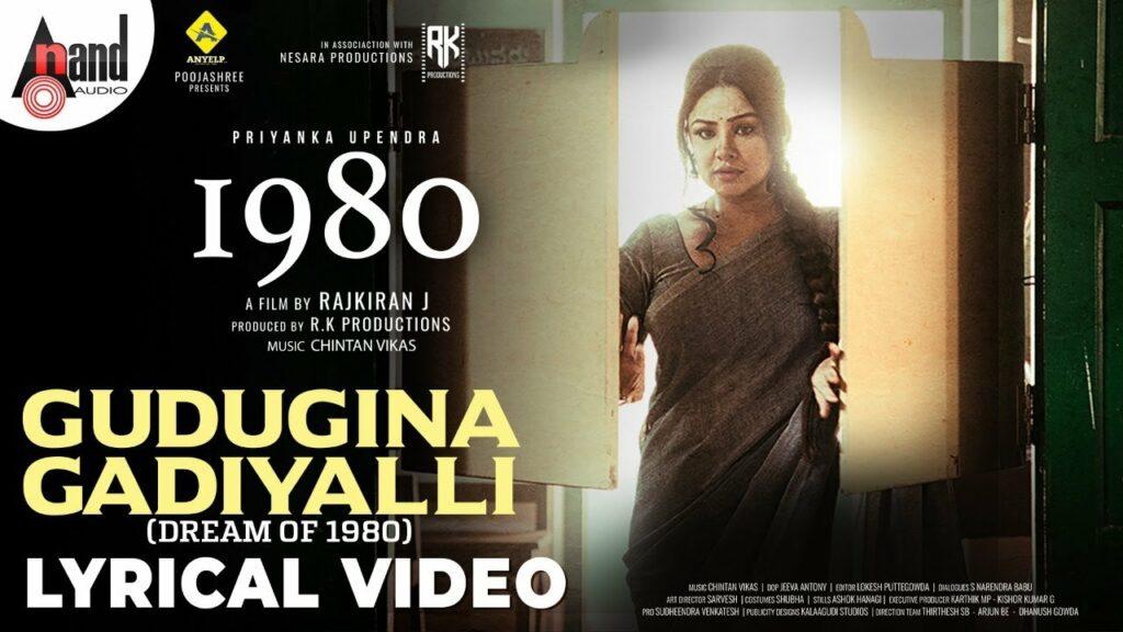 Gudugina Gadiyalli Lyrics - Shravya Jagadish, Saathwik, Vinay