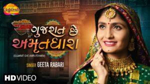 Gujarat Che Amrutdhara Lyrics - Geeta Rabari
