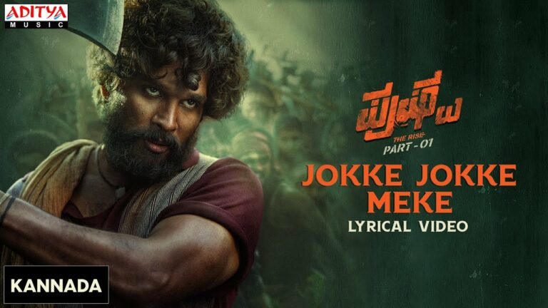 Jokke Jokke Meke Lyrics - Vijay Prakash