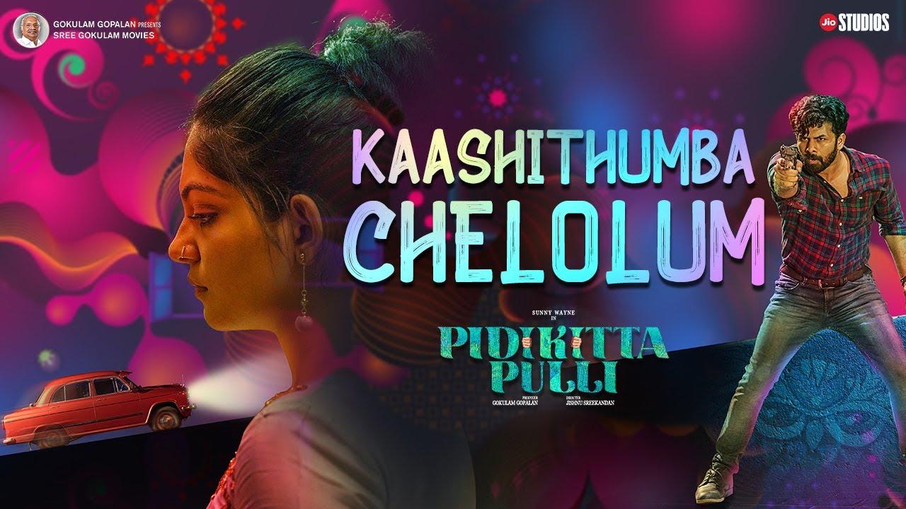 Kaashithumba Chelolum Lyrics - Sooraj Santhosh