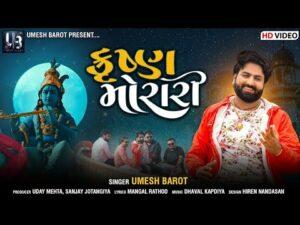 Krushn Morari Lyrics - Umesh Barot