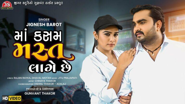 Maa Kasam Mast Lage Chhe Lyrics - Jignesh Barot (Jignesh Kaviraj Barot)