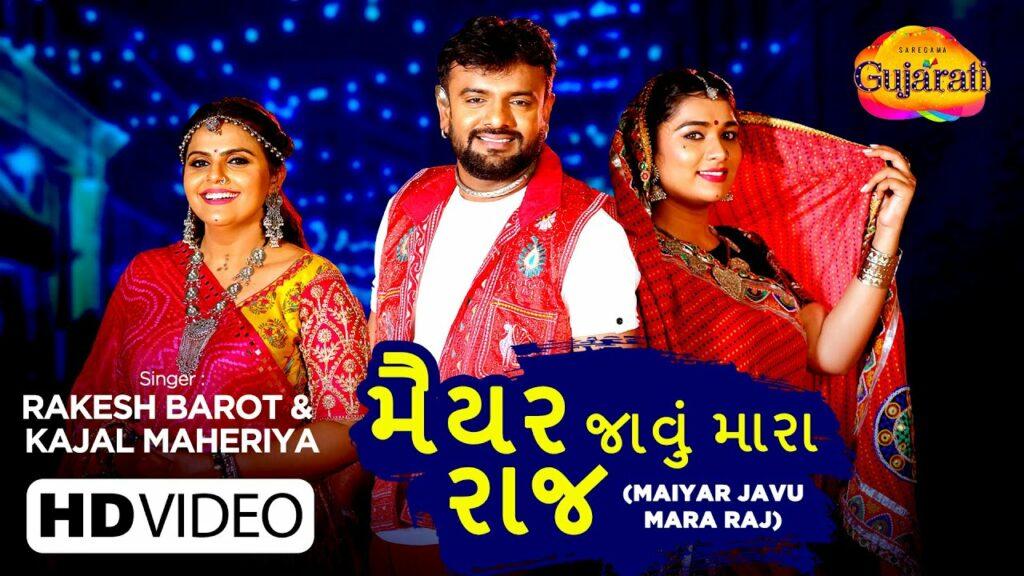 Maiyar Javu Mara Raj Lyrics - Rakesh Barot, Kajal Maheriya