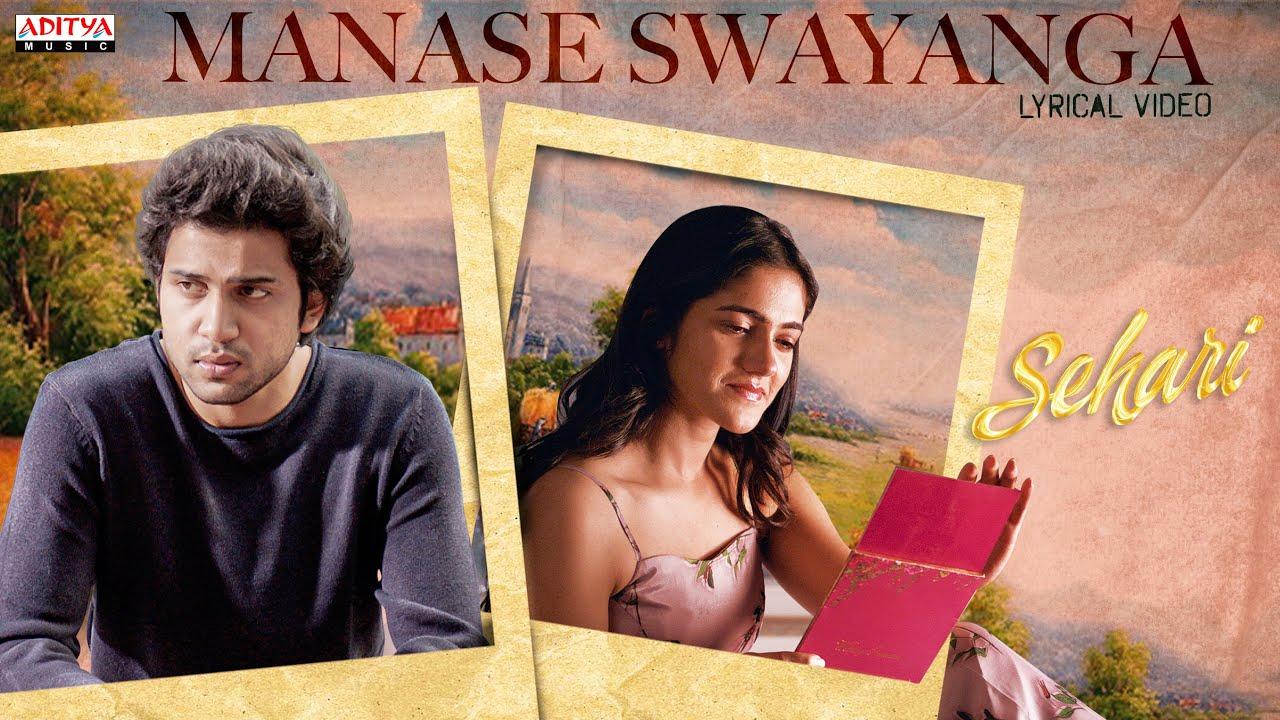 Manase Swayanga Lyrics - Yashika Sikka