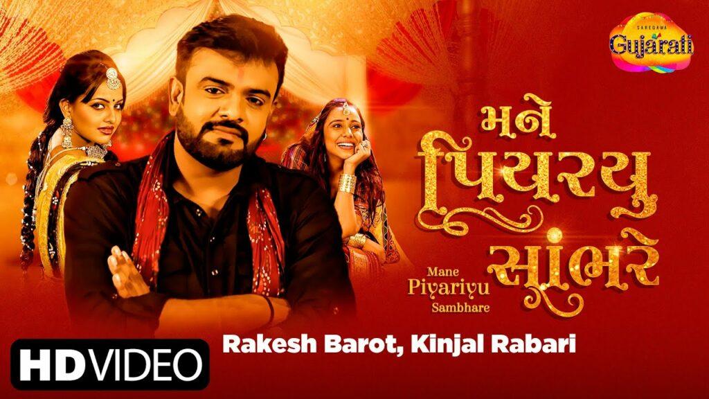 Mane Piyariyu Sambhare Lyrics - Rakesh Barot, Kinjal Rabari
