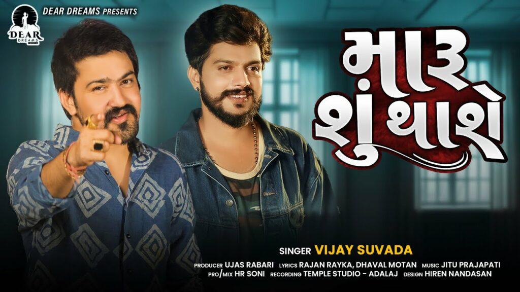 Maru Shu Thase Lyrics - Vijay Suvada