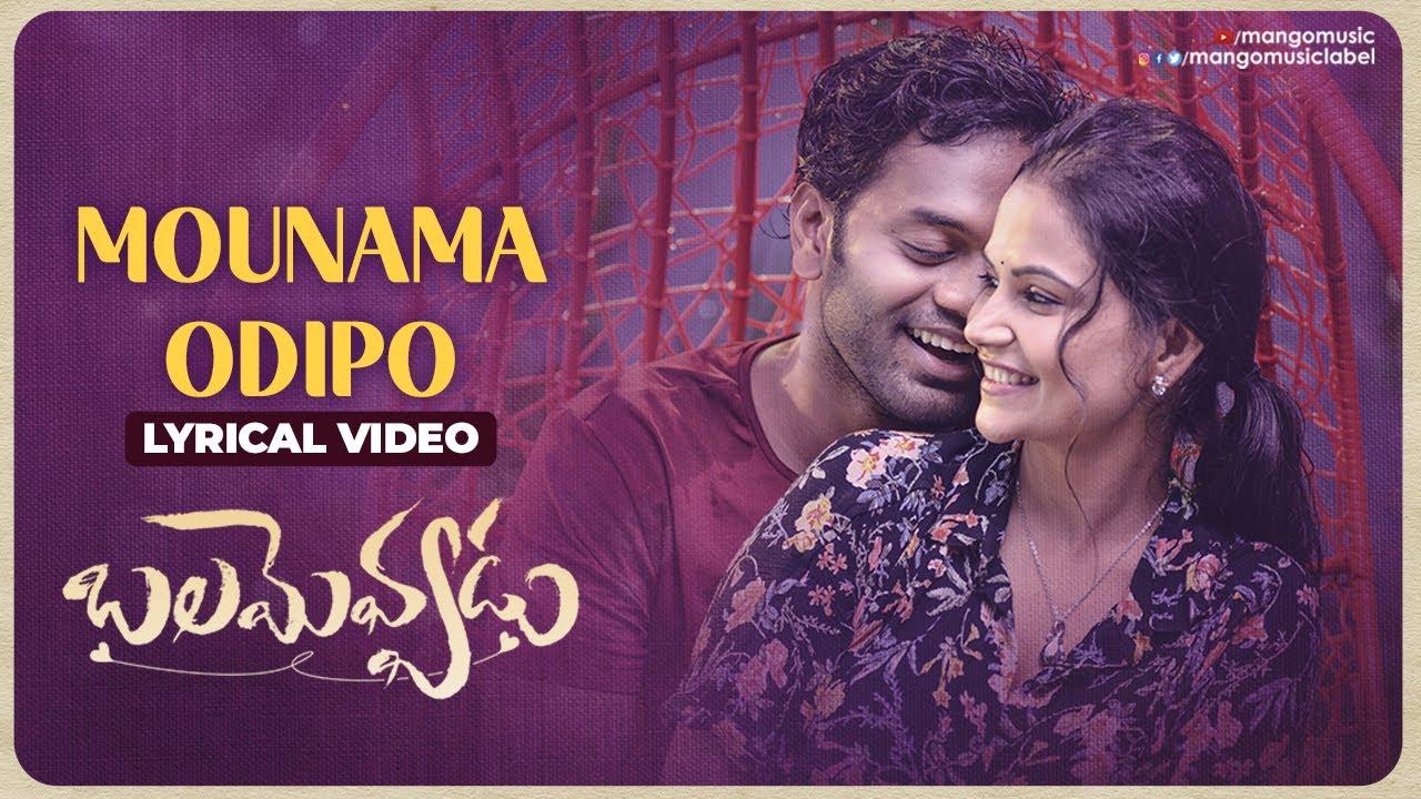 Mounama Odipo Lyrics - Anurag Kulkarni, Sahithi Chaganti