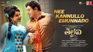Nee Kannullo Emunnado Lyrics - Nakul Abhyankar, Niranjana Ramanan