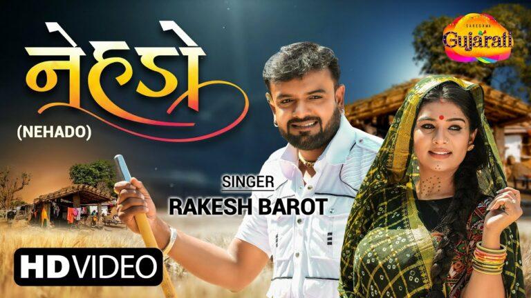 Nehado Lyrics - Rakesh Barot