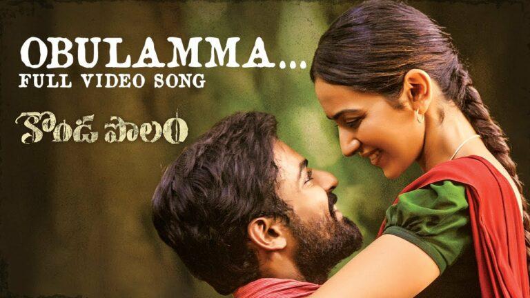 Obulamma Lyrics - Satya Yamini, PVNS Rohit