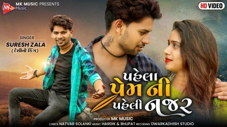 Pahela Prem Ni Paheli Nazar Lyrics - Suresh Zala