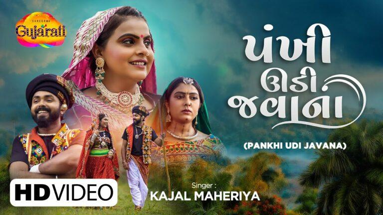 Pankhi Udi Javana Lyrics - Kajal Maheriya